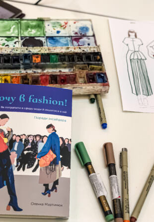 школа дизайна одежды в Киеве для начинающих